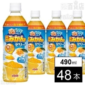ぷるシャリ温州みかんゼリー(490ml)
