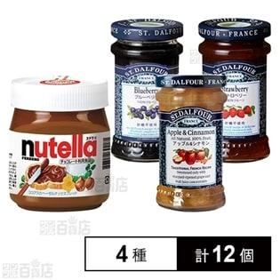 ヌテラ ヘーゼルナッツチョコレートスプレッド 350g/サン...