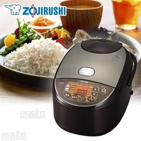 [1升炊き/ブラウン] 象印(ZOJIRUSHI)/IH炊飯...