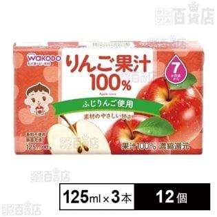 りんご果汁100%
