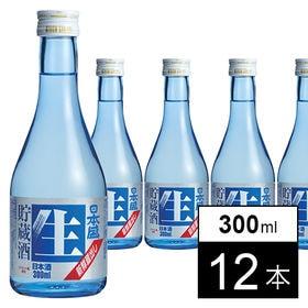 日本盛 新鮮生貯 300ml