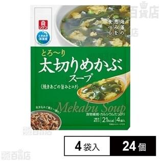 リケン 太切りめかぶスープ 6.5g×4袋入