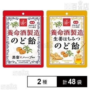養命酒製造のど飴 / 生姜はちみつのど飴