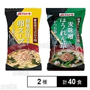 [計40食]フリーズドライ卵スープ/麦味噌ほうれん草味噌汁