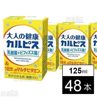 「大人の健康・カルピス」乳酸菌+ビフィズス菌&1日分のマルチ...