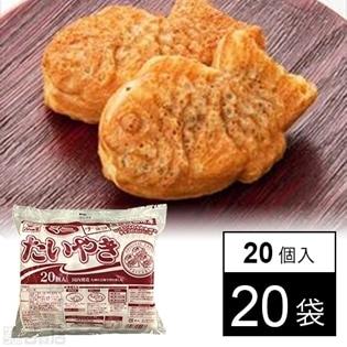 【20袋】ミニたいやき20個(チョコ)