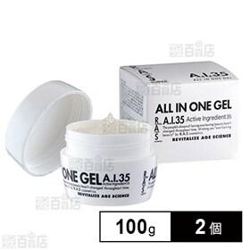【100g×2個】高機能保湿オールインワンゲル【RAS・A....