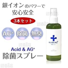 【100ml×3本】銀イオン 除菌スプレー Acid & A...