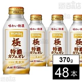 【48本】ワンダ 極 特濃カフェオレ ボトル缶370g