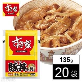 【計20袋】すき家豚丼の具 135g