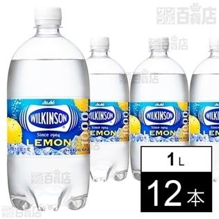 ウィルキンソン タンサン レモン PET 1L
