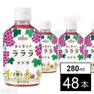 【94セット限定】[48本]ランラン ラララ ブドウ 280...
