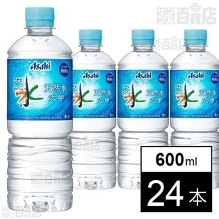 【24本】アサヒ おいしい水 六甲 PET600ml
