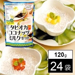 タイの台所 タピオカココナッツミルクセット