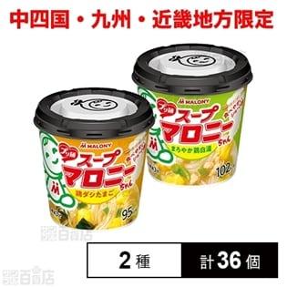 スープマロニーちゃん 鶏ダシたまご / まろやか鶏白湯