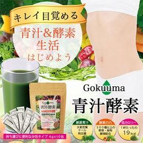 【6g×10包入】×3個 ごくうま 青汁酵素