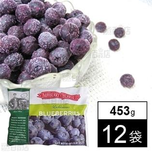 【12袋】冷凍ブルーベリー