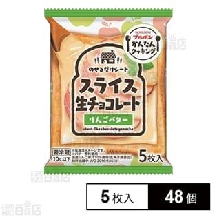 【48個】スライス生チョコレートりんごバター