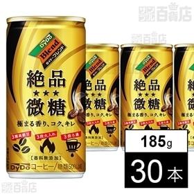 【計30本】ダイドーブレンド 絶品微糖 185g