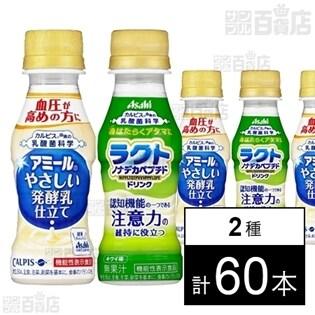 【機能性表示食品】アミール やさしい発酵乳仕立て PET10...