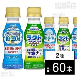 【機能性表示食品】ラクトスマート PET100ml/「はたら...