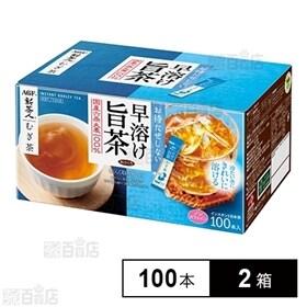 「新茶人(R)」 早溶け旨茶 むぎ茶スティック100本