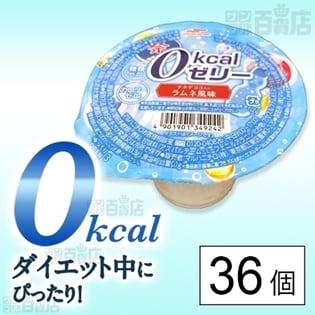 セット699:0kcalゼリー ラムネ風味 ナタデココ入り