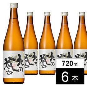 北の誉 純米吟醸 大鳳(たいほう)720ml