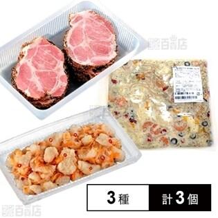 【3種計3個】白身魚のエスカベッシュ 1kg/アンデスポーク...