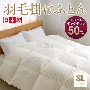 [ホワイトダックダウン50%/ブラウン/シングル] 羽毛掛けふとん ※日本製|ふっくら、軽くて、あったかい!お好みのダウン量の羽毛掛け布団で寒い冬の夜に一晩中暖かさを。