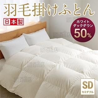 [ホワイトダックダウン50%/ベージュ/セミダブル] 羽毛掛けふとん ※日本製|ふっくら、軽くて、あったかい!お好みのダウン量の羽毛掛け布団で寒い冬の夜に一晩中暖かさを。