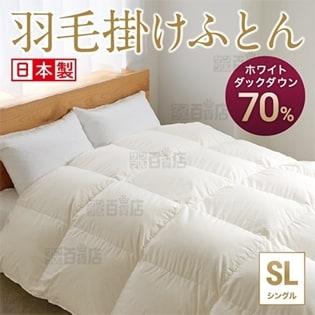 [ホワイトダックダウン70%/ベージュ/シングル] 羽毛掛けふとん ※日本製|ふっくら、軽くて、あったかい!お好みのダウン量の羽毛掛け布団で寒い冬の夜に一晩中暖かさを。