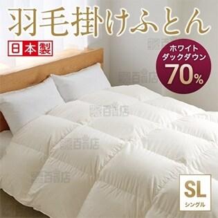 [ホワイトダックダウン70%/ブラウン/シングル] 羽毛掛けふとん ※日本製|ふっくら、軽くて、あったかい!お好みのダウン量の羽毛掛け布団で寒い冬の夜に一晩中暖かさを。