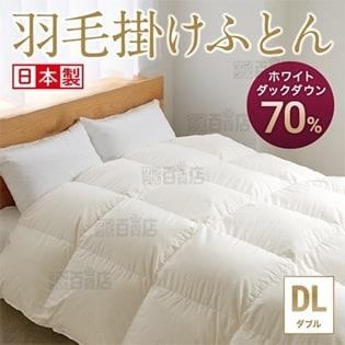 [ホワイトダックダウン70%/ピンク/ダブル] 羽毛掛けふとん ※日本製|ふっくら、軽くて、あったかい!お好みのダウン量の羽毛掛け布団で寒い冬の夜に一晩中暖かさを。