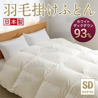 [ホワイトダックダウン93%/ベージュ/セミダブル] 羽毛掛けふとん ※日本製|ふっくら、軽くて、あったかい!お好みのダウン量の羽毛掛け布団で寒い冬の夜に一晩中暖かさを。