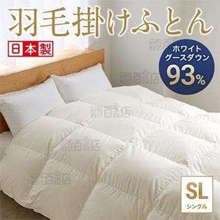 [ホワイトグースダウン93%/ベージュ/シングル] 羽毛掛けふとん ※日本製|ふっくら、軽くて、あったかい!お好みのダウン量の羽毛掛け布団で寒い冬の夜に一晩中暖かさを。