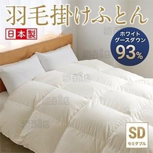 [ホワイトグースダウン93%/ベージュ/セミダブル] 羽毛掛けふとん ※日本製|ふっくら、軽くて、あったかい!お好みのダウン量の羽毛掛け布団で寒い冬の夜に一晩中暖かさを。