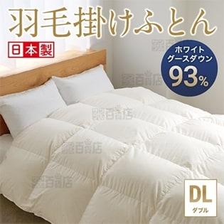 [ホワイトグースダウン93%/ブラウン/ダブル] 羽毛掛けふとん ※日本製|ふっくら、軽くて、あったかい!お好みのダウン量の羽毛掛け布団で寒い冬の夜に一晩中暖かさを。