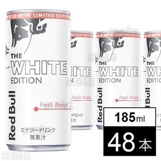 レッドブル・ホワイトエディション 185ml