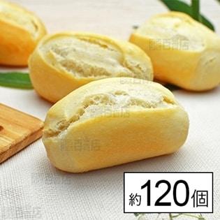 【約120個】焼成済 プチパン38g