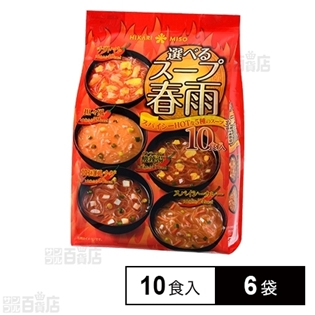 選べるスープ春雨 スパイシーHOT 10食