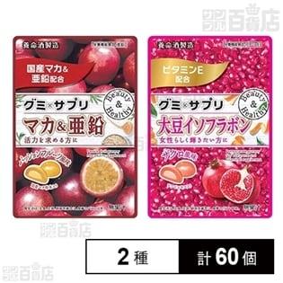 【計60個】グミ×サプリ 大豆イソフラボン/マカ&亜鉛