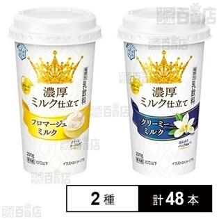 【2種計48本】濃厚ミルク仕立て フロマージュミルク/クリー...