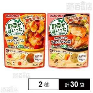 野菜がはいった具入り調味料 鶏肉ラタトゥイユ仕立て/魚切り身ちゃんちゃん焼き