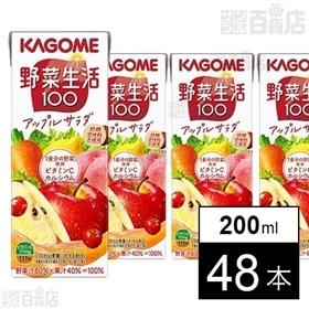 カゴメ 野菜生活100 アップルサラダ