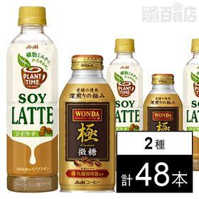 ワンダ 極 微糖 ボトル缶370g/プラントタイムソイPET...