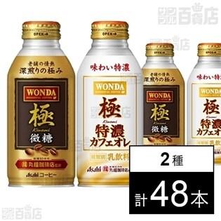 ワンダ 極 微糖 ボトル缶370g/ワンダ 極 特濃カフェオ...