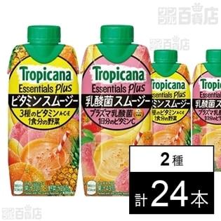 トロピカーナ エッセンシャルズ プラス 乳酸菌スムージー 3...