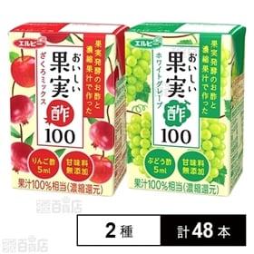 おいしい果実酢100  ざくろミックス/ホワイトグレープ