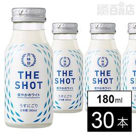 【30本】THE SHOT 爽やかホワイト《うすにごり》18...